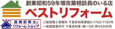 ベストリフォーム 創業昭和59年 増改築相談員のいる店