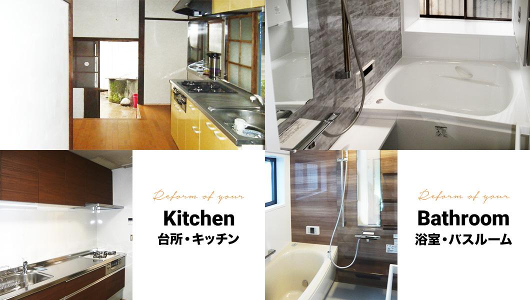 キッチン・浴室・バスルームリフォーム